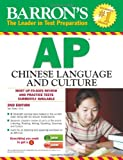 Barrons AP Chinese Language and Culture with MP3 CD, 2nd Edition
