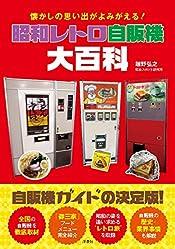 昭和レトロ自販機大百科