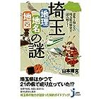 埼玉「地理・地名・地図」の謎 (じっぴコンパクト新書)