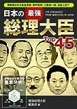 日本の最強総理大臣Top45 (Top45シリーズ)