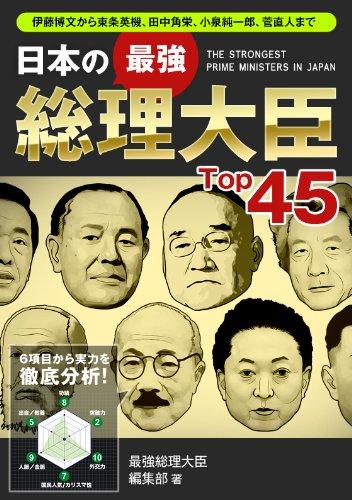 日本の最強総理大臣Top45
