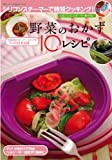 野菜のおかず10分レシピ―シリコンスチーマーで時短クッキング! 神楽坂のオーナーシェフがプロの技を伝授 (マイウェイムック)