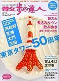 散歩の達人 2008年 12月号 [雑誌]
