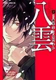 心霊探偵八雲 第7巻 (あすかコミックスDX)