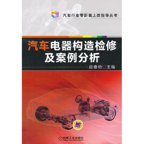 The Car Electric Appliances Structure Check Fixs And The Case Analyze (Chinese Edidion) Pinyin: Qi Che Dian Qi Gou Zao Jian Xiu Ji An Li Fen Xi