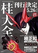 桂正和 画業30周年記念本 「桂大全」 (愛蔵版コミックス)