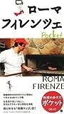 ローマ/フィレンツェ〈09‐10〉 (地球の歩き方ポケット)
