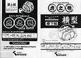 KITACO:キタコ モンキー系 MONKEY ボアアップ 虎の巻 HONDA ホンダ / 腰上編 + 腰下編 (計2冊セット)