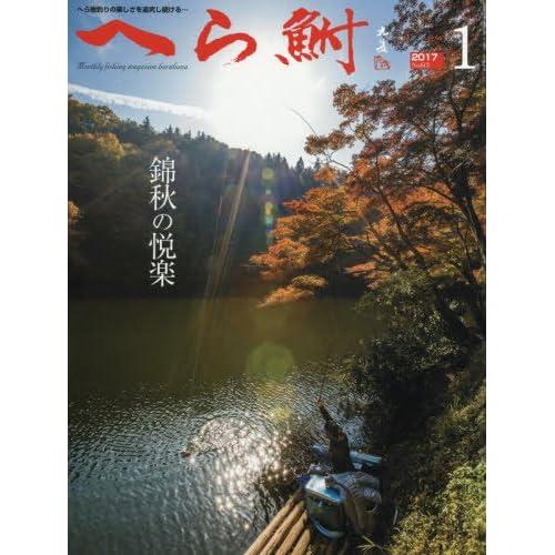 へら鮒 2017年 01 月号 [雑誌]