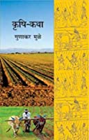 Gunakar Muley (Author)Buy: Rs. 125.00Rs. 113.005 used & newfromRs. 113.00