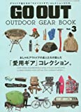 GO OUT OUTDOOR GEAR BOOK vol.3 (NEWS mook)
