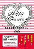 Happy Clearing―心地よく生きるためのヒント