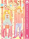 ロマンチカ クロック 1 (りぼんマスコットコミックスDIGITAL)