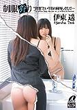 制服狩り 伊東遥 [DVD]