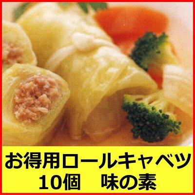 冷凍 味の素 お徳用ロールキャベツ(70g×10個入×1袋)