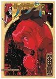 サライ 19 (19) (ヤングキングコミックス)