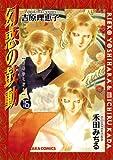 幻惑の鼓動 16 (16) (キャラコミックス)