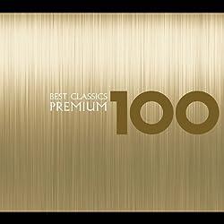 ベスト・クラシック100 プレミアム