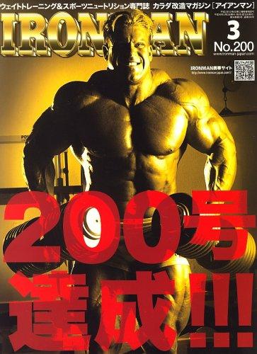 アイアンマン2007年 03月号