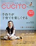 こどもブティックCUCITO (クチート) 2009年 01月号 [雑誌]