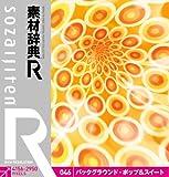 素材辞典[R(アール)] 046 バックグラウンド・ポップ&スイート