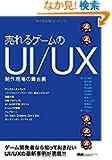 �����Q�[����UI/UX  ���쌻��̕��䗠