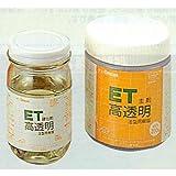 エポキシ樹脂 ET 300gセット 彫刻 注型用樹脂 B06-0466