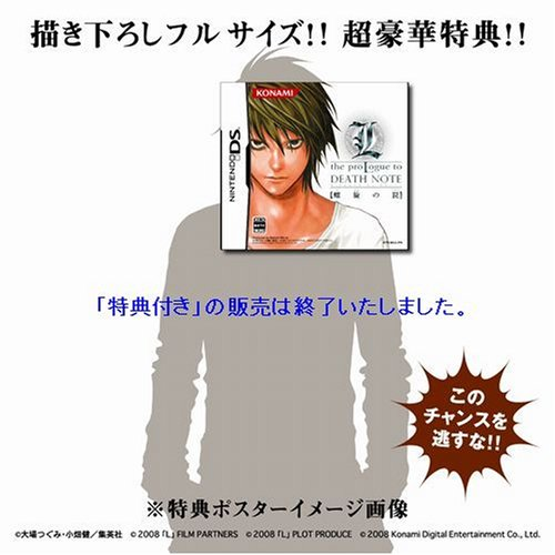 The Prologue to Death Note – Rasen no Wana (Japanese Version)