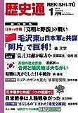 歴史通 2013年 01月号 [雑誌]