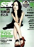 sabra (サブラ) 2008年 10月号 [雑誌]
