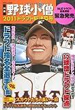 別冊野球小僧 2011ドラフト総決算号 (白夜ムック)