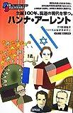 ハンナ・アーレント (FOR BEGINNERSシリーズ)