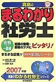 真島のまるわかり社労士 2007年版 (2007) (真島のわかる社…