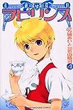 素敵探偵ラビリンス(4) (少年マガジンコミックス)