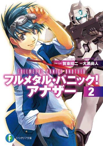 フルメタル・パニック!アナザー2 (富士見ファンタジア文庫)