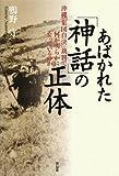 No.723 沖縄戦「住民自決命令」(下) 〜 神話との戦い
