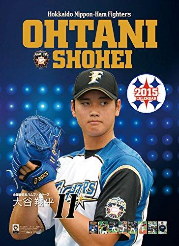 大谷翔平(北海道日本ハムファイターズ) 2015カレンダー