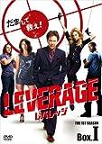 レバレッジ シーズン1 DVD BOX-I