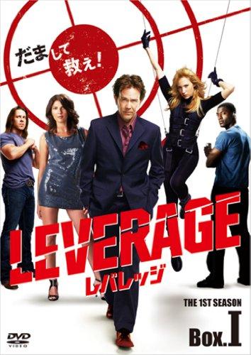 レバレッジ〜詐欺師たちの流儀