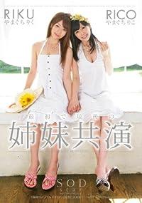 やまぐちりこ やまぐちりく 最初で最後の姉妹共演 [DVD][アダルト]