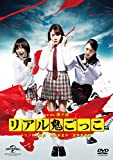 リアル鬼ごっこ 2015劇場版 プレミアム・エディション [DVD]
