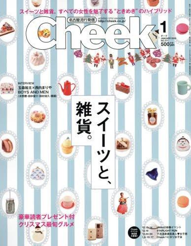 Cheek(チーク)2016年 1月号