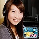 生天目仁美のお陽さまとおさんぽ ラジオCD Vol.2