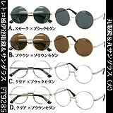 メタル 55mm デカ 丸眼鏡 &サングラス ( ケース付き ) FTオリジナル 丸メガネ UV(紫外線)カット レトロ ラウンド オーバル セレブ