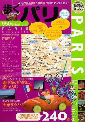 歩くパリ2009-2010 [歩くシリーズ]