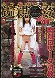 少女凌辱の記録 近親○姦 2013年 03月号 [雑誌]