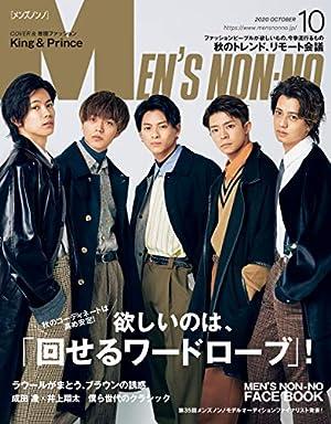 MEN'S NON-NO (メンズノンノ) 2020年10月号 [雑誌] (MEN'S NON-NO)