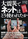大震災でネットはどう使われたか (洋泉社MOOK)