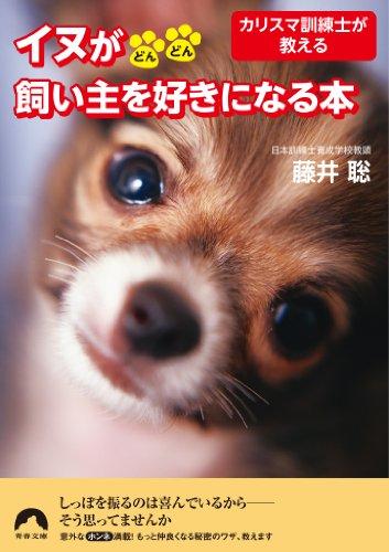 イヌがどんどん飼い主を好きになる本