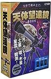 5分で組み立て! 高性能天体望遠鏡BOOK (バラエティ)